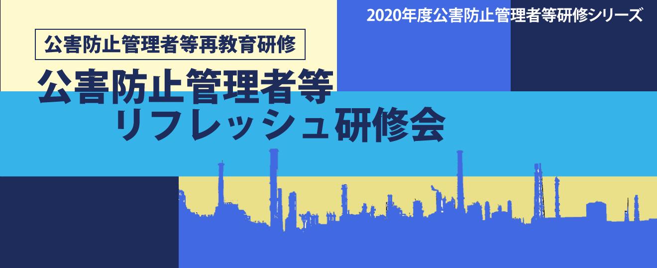 seminar-top_2020refresh.png