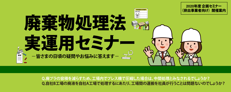 seminar-top_haiki-jitsuunyo2020_05.png