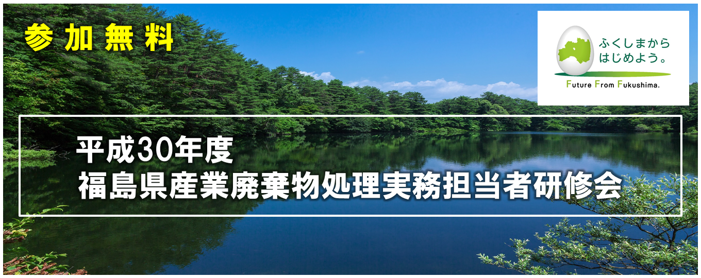 seminartop-fukushima_sangyo-haikibutsu_h30.png