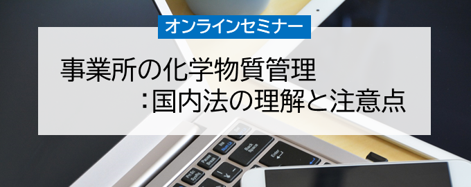 seminartop-jigyosho_online03a.png