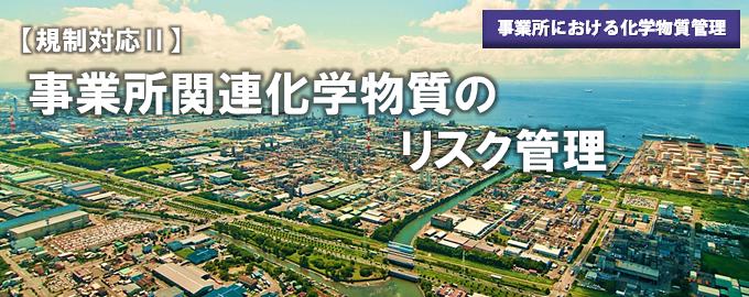 seminartop06-jigyosho4.png